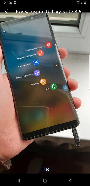 Б/у Samsung Galaxy Note 8 Черный