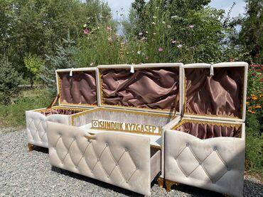 Сандык - Кыргызстан: Сундук сандык кызга сеп приданое