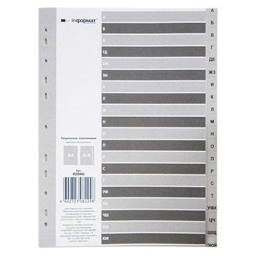 Доски 29 7 x 20 9 см дешевые - Кыргызстан: Алфавитный разделитель.Формат листов:А4Количество