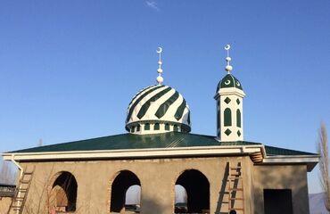 Кровля крыши - Кыргызстан: Мечитке купол, минарет жасайбыз заказ менен. Келишим турдо