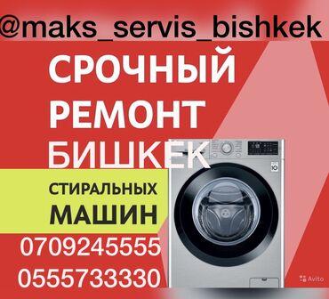 ламинаторы фольгирование для дома в Кыргызстан: Ремонт | Стиральные машины | С гарантией, С выездом на дом, Бесплатная диагностика