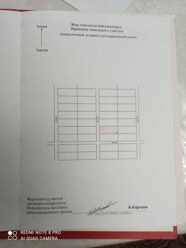 как записаться на собеседование в посольство сша в бишкеке в Кыргызстан: Продам 10 соток Строительство от собственника