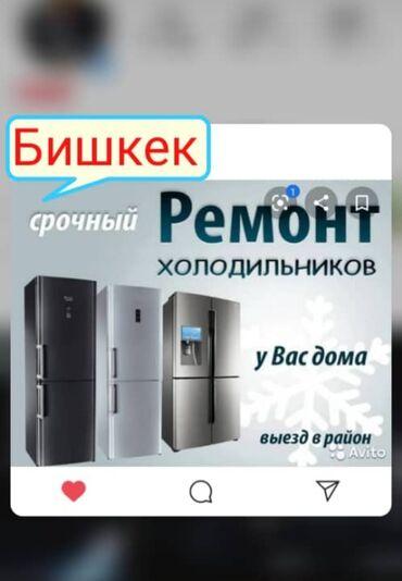 дома в Кыргызстан: Ремонт | Холодильники, морозильные камеры | С гарантией, С выездом на дом, Бесплатная диагностика