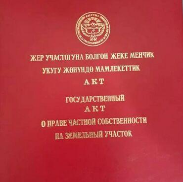 куплю участок в бишкеке арча бешике в Кыргызстан: Продам 4 соток Для строительства Собственник