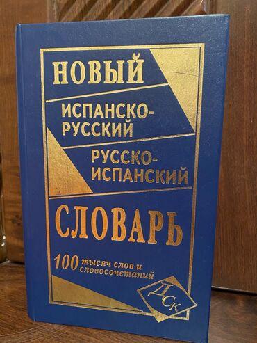 Русско-Испанский словарь  Русско-Немецкий словарь  Русско-Французский