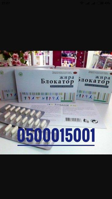 Блокатор жира. Очень эффективные таблетки для похудения. в Бишкек