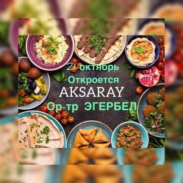 """Добро пожаловать Кафе """"АКСАРАЙ"""" у нас самые вкусные свежие блюда в"""
