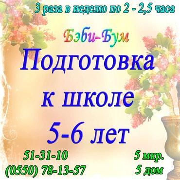 Подготовка 5-6 лет. в Бишкек