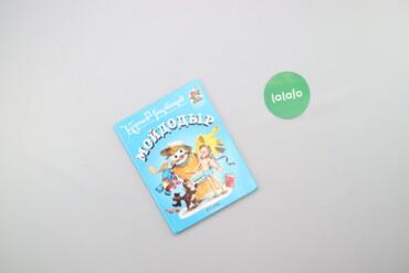 """Книга """"Мойдодыр"""" Корней Чуковский    Палітурка: тверда Мова: російська"""
