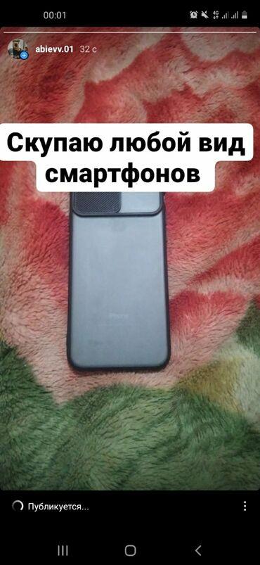 Смартфон lenovo a536 - Кыргызстан: Скупаю любые смартфоны подоступным ценам