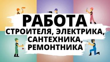 Сантехник. Чистка засоров. Установка в Бишкек