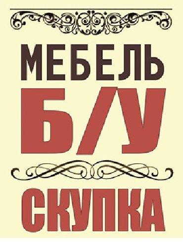 Другие услуги - Кыргызстан: Куплю любую б/у мебель и технику! Звоните!