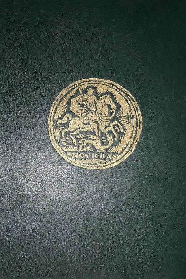 rus car - Azərbaycan: -----Numizmatikaya aid kitab-----Rus Çar İmperiyasının 1700-cü ildən