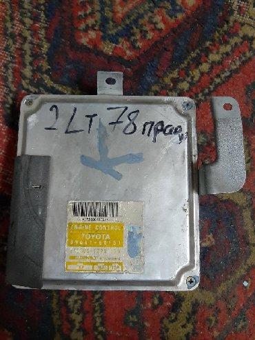 Блок управления мотором ( ЭБУ компютер)2лт 2.5 турбодизель тоета