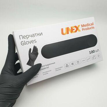 Нитриловые перчатки, размер:XS. Два цвета: Черный и Фиолетовый