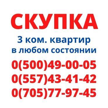 агентство недвижимости абсолют в Кыргызстан: Скупка недвижимости в любом состоянии в черте города3-х комнатные