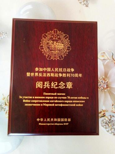 Продаю орден медаль  значок  срочно в Бишкек