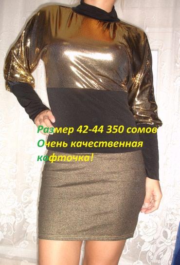 ЖЕНСКАЯ ОДЕЖДА! очень дешево! в Бишкек