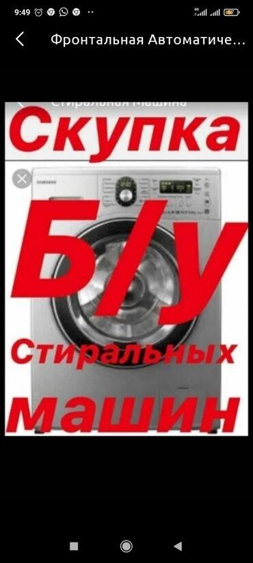 Доски 65 х 100 см настенные - Кыргызстан: Вертикальная Автоматическая Стиральная Машина LG 4 кг