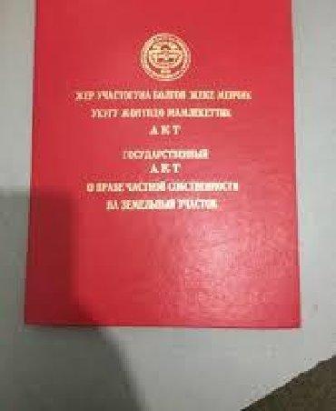 туз в Кыргызстан: Продам 4 соток Строительство от собственника