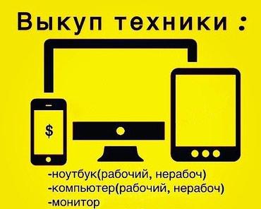 Выкуп Компьютеров и Ноутбуков у любом в Бишкек