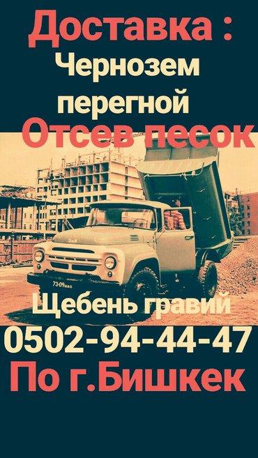 Доставка: чернозем, перегной, песок, отсев, щебень, гравий, бетонные с в Бишкек