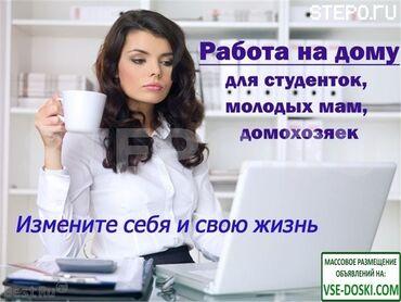 Работа - Кемин: Маркетолог. Любой возраст. Неполный рабочий день