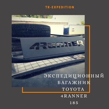 Аксессуары для авто в Кыргызстан: Экспедиционный багажник на TOYOTA 4RANNER