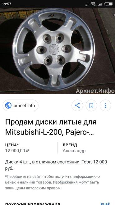 Диски r16 комплект от pajero 3 поколения (носорог ) + мини торг в Бишкек