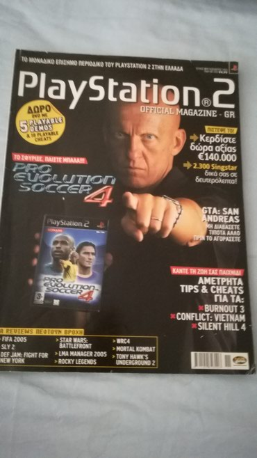 10 issues from the Official PlayStation magazine. Those are 2, 4, 9, σε Άγιοι Ανάργυροι - εικόνες 4