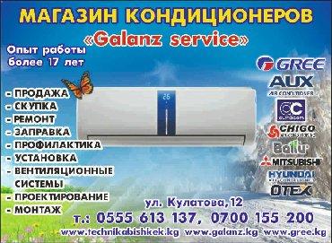 сплит система самсунг 12 в Кыргызстан: Кондиционеры❄❄ зима лето работают в - 25 +54 всех марок и моделей Gre