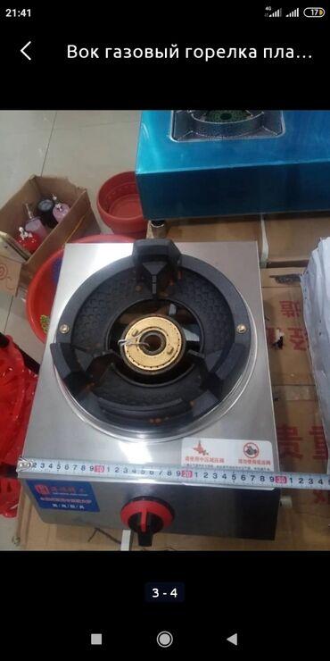 Плита вок купить - Кыргызстан: Вок газовая плита промышленная газ плита горит очень сильно есть