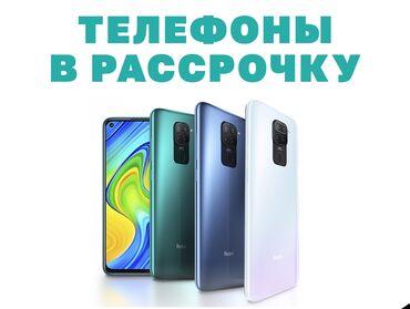 Телефоны в рассрочку без участия банка  Минимальные цены!!! Samsung Re
