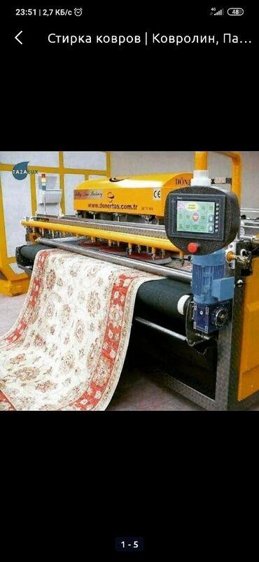 раковина для мойки головы в Кыргызстан: Стирка ковров   Ковролин   Бесплатная доставка