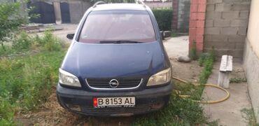 аскона-опель в Кыргызстан: Opel Zafira 1.8 л. 2001