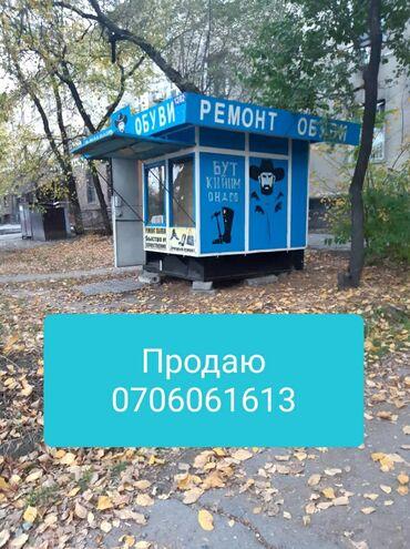 voennyj kung budka в Кыргызстан: Продаётся действующая будка по РЕМОНТУ обуви