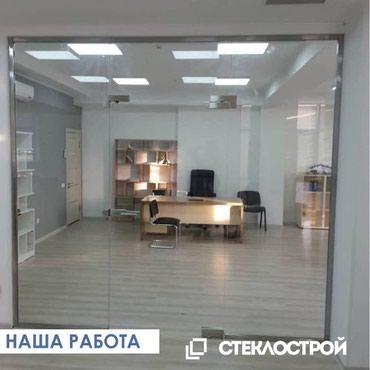 Офисная перегородка Бишкек. Офисные в Бишкек