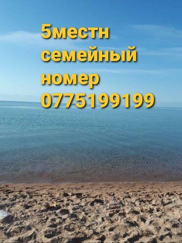 Отдых на Иссык-Куле!!!! 50м до озера!!!!🏖🏖🏖🏖🏖🏖🏖Коттеджный городок