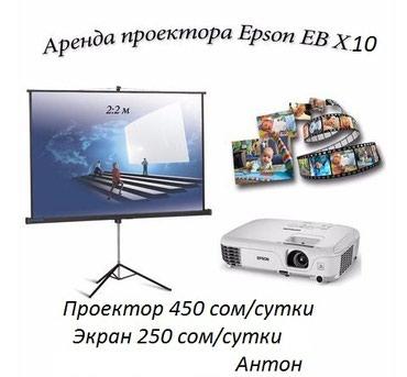 Аренда Проектора, прокат проектора 450 в Бишкек