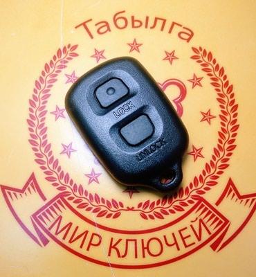 """МИР КЛЮЧЕЙ ТАБЫЛГА"" TOYOTA. в Бишкек"