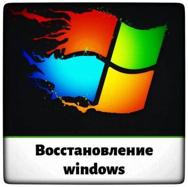15563 объявлений: Ремонт | Ноутбуки, компьютеры | С гарантией, С выездом на дом, Бесплатная диагностика