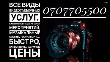 сантехнические мелкие услуги в Кыргызстан: Все виды видеосъёмочных услуг. Lovestory,видеосессии,съёмка мероприяти
