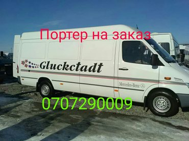 Портер на заказ. Портер такси бишкек. в Бишкек