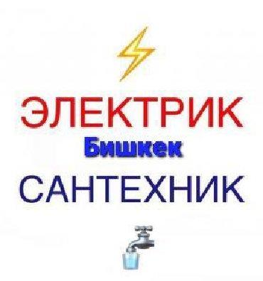 сантехник электрик отопление в Кыргызстан: Электрик сантехникЭлектро работы всех видов от замены розетки до