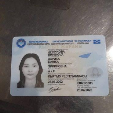 Нашли паспорт. в Бишкек