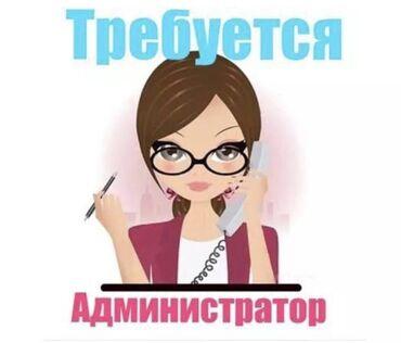 Требуется администратор - Кыргызстан: Требуется администратор в стоматологию