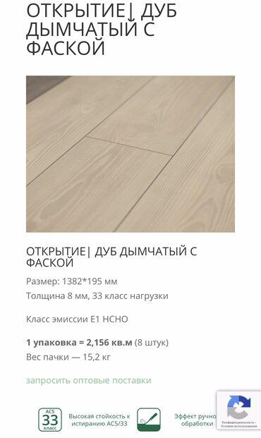 Ламинат фирмы ЛАМИНЕЛИ/ДУБ ДЫМЧАТЫЙ Срок использования