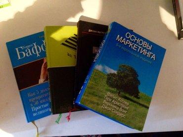 Продаю 4 книги!  . По отдельности не продам) + две книги беспла в Бишкек