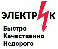 Электромонтаж все виды эл работ быстро качественно   в Бишкек