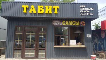 продажа авто in Кыргызстан | АКСЕССУАРЫ ДЛЯ АВТО: 2 кв. м, С мебелью, С оборудованием, Действующий